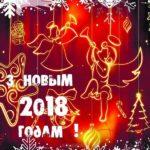 З новым 2018 годам скачать бесплатно на сайте otkrytkivsem.ru