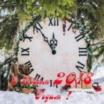З новым годам 2018 скачать бесплатно на сайте otkrytkivsem.ru