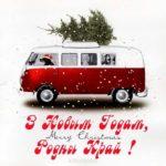 З новым годам родны край скачать бесплатно на сайте otkrytkivsem.ru