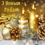 З новым годам сябры скачать бесплатно на сайте otkrytkivsem.ru