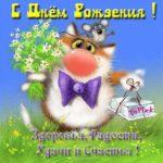 Забавная открытка с днём рождения женщине скачать бесплатно на сайте otkrytkivsem.ru