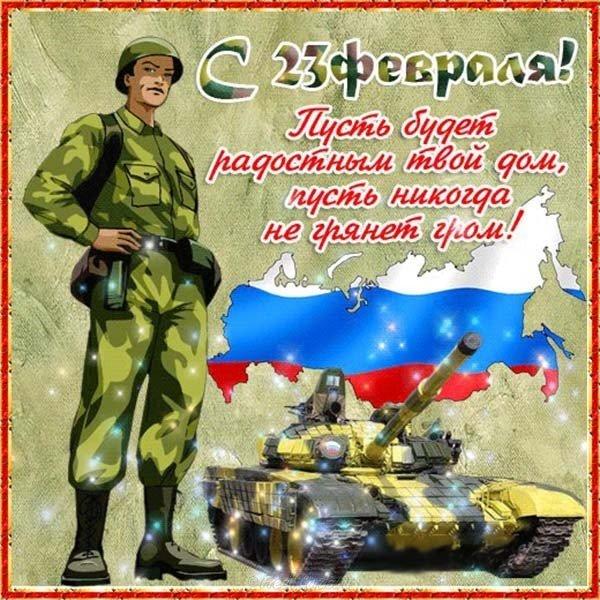 Защитник отечества открытка картинка скачать бесплатно на сайте otkrytkivsem.ru