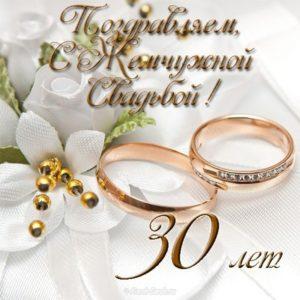 Жемчужная свадьба картинка скачать бесплатно на сайте otkrytkivsem.ru