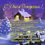 Зимняя открытка с днем рождения скачать бесплатно на сайте otkrytkivsem.ru
