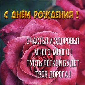 Открытка с днем рождения с красивыми цветами