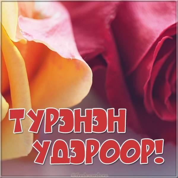 Открытка с днем рождения на Бурятском языке