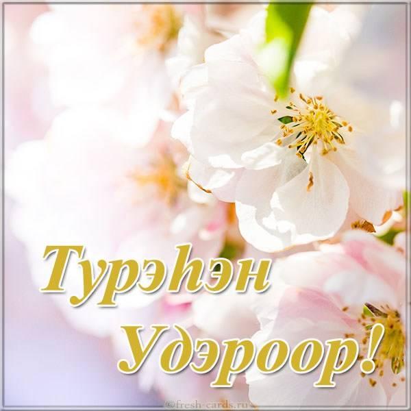 Картинка с днем рождения на Бурятском языке