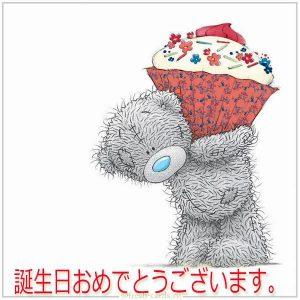 Японская открытка на день рождения