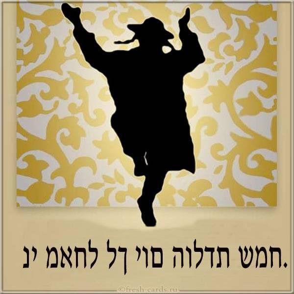 Еврейская открытка на день рождения