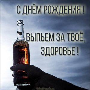 Прикольная открытка с днем рождения выпьем за тебя