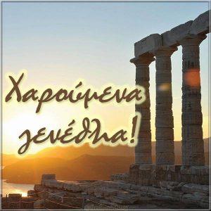 Открытка Греческая на день рождения