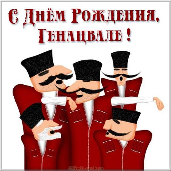Грузинская открытка с днем рождения