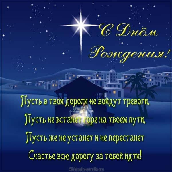 Христианская открытка с днем рождения