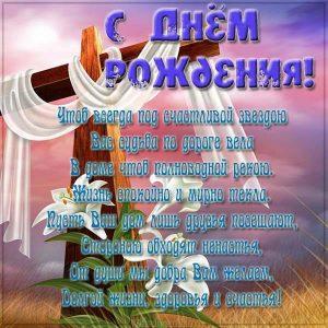 Христианская красивая открытка с днем рождения