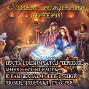 Христианская красивая картинка с днем рождения