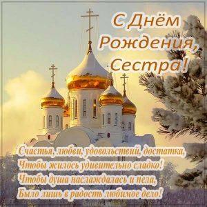 Христианская открытка с днем рождения сестре