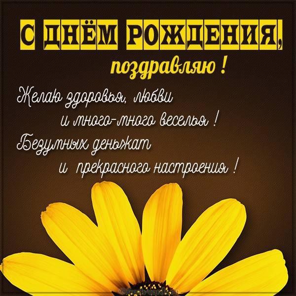 Открытка с днем рождения с желтым цветком
