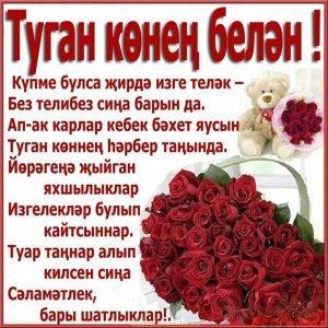 Открытка поздравление на Башкирском языке