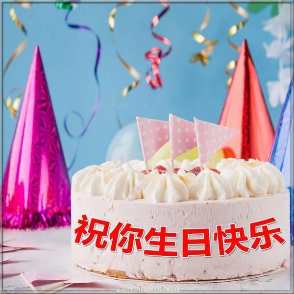 Открытка с днем рождения на Китайском языке