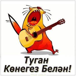 Открытка на день рождения на Татарском языке