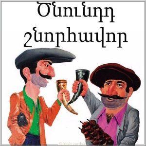 Армянская открытка на день рождения