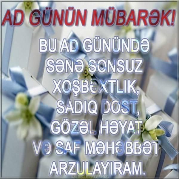 Открытка поздравление на день рождения на Азербайджанском