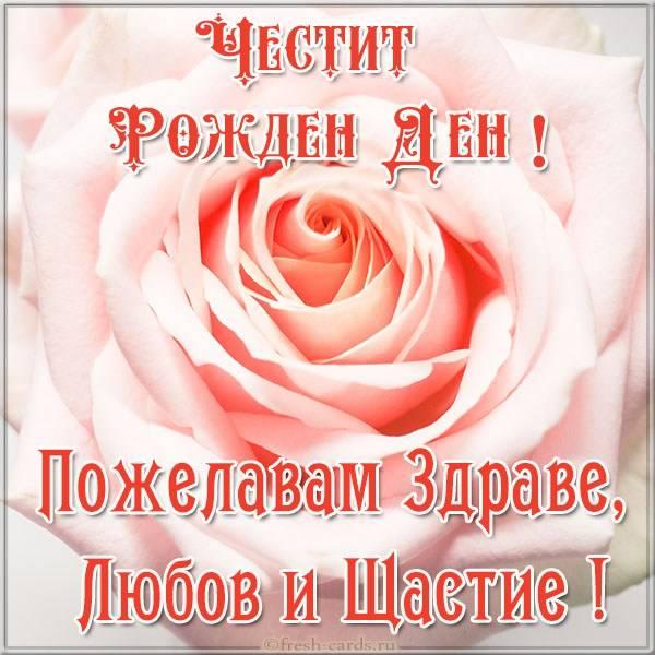 Открытка с днем рождения на Болгарском языке