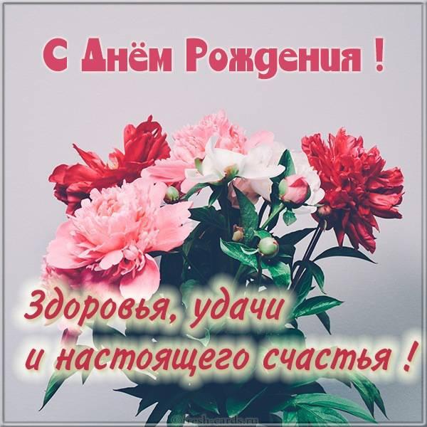 Красивая картинка с днем рождения с букетом цветов