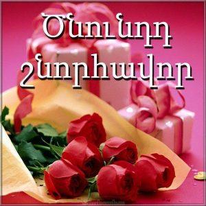 Картинка на день рождения на Армянском