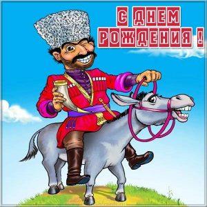 Картинка на Грузинском языке с днем рождения