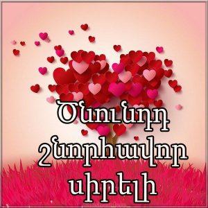Армянская открытка с днем рождения поздравление