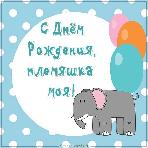 Открытка на день рождения для любимой племянницы