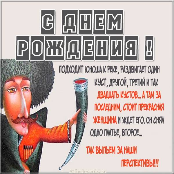 Открытка на день рождения по Грузински