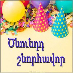 Мужская армянская открытка на день рождения