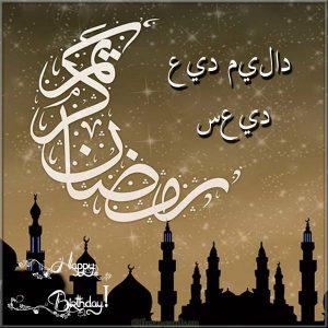 Арабская открытка с днем рождения!