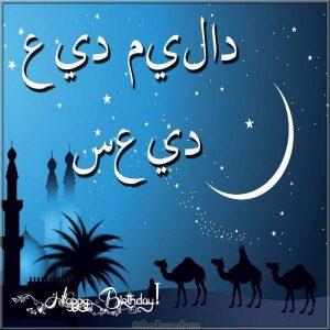 Картина на день рождение арабская