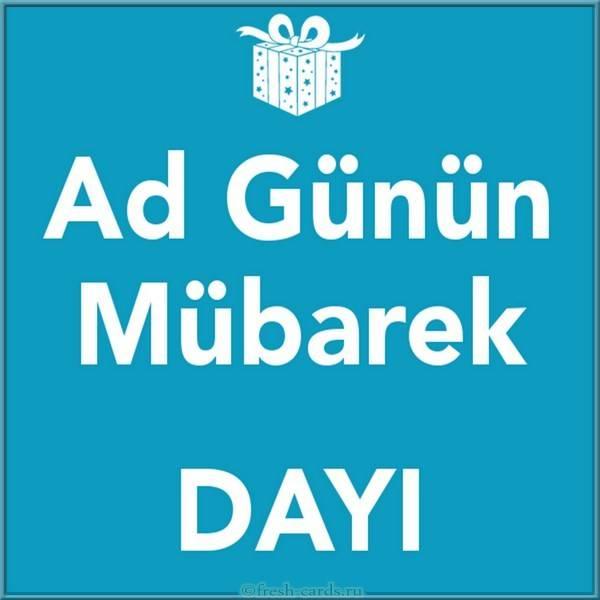 Открытка картинка на день рождение на Азербайджанском