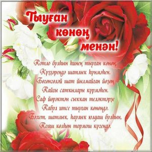 Картинка со стихам с днем рождения на Башкирском
