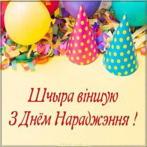 Картинка Белорусская на день рождения