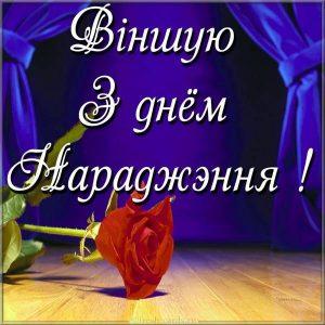 Открытка с днем рождения на Белорусском языке