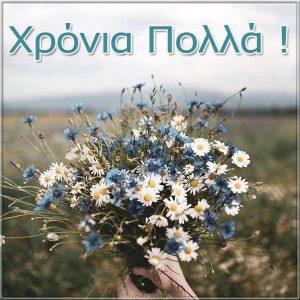 Картинка Греческая на день рождения