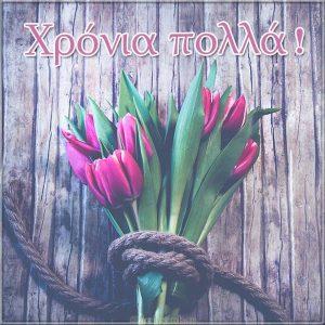 Открытка с днем рождения на Греческом языке