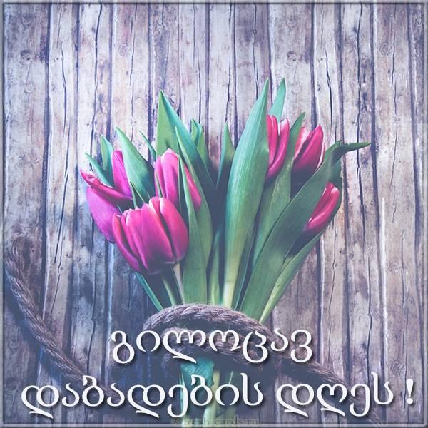Грузинская открытка с днем рождения с цветами