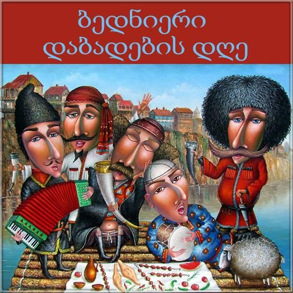 Типичная Грузинская открытка на день рождения