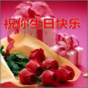 Открытка любимой с днем рождения на Китайском языке