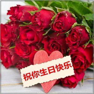 Картинка женщине на день рождения на Китайском языке