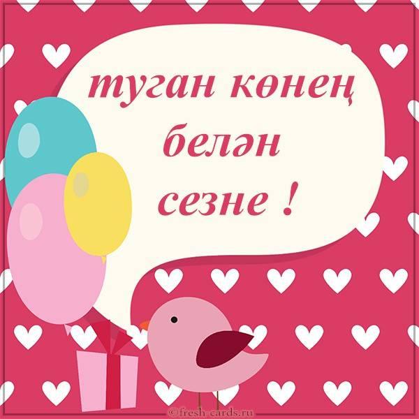 Татарская открытка на день рождения