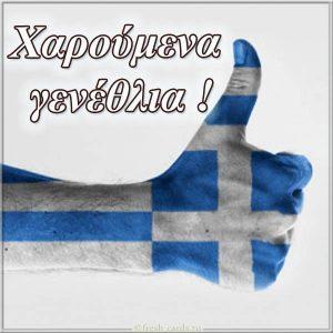 Картинка с днем рождения на Греческом языке