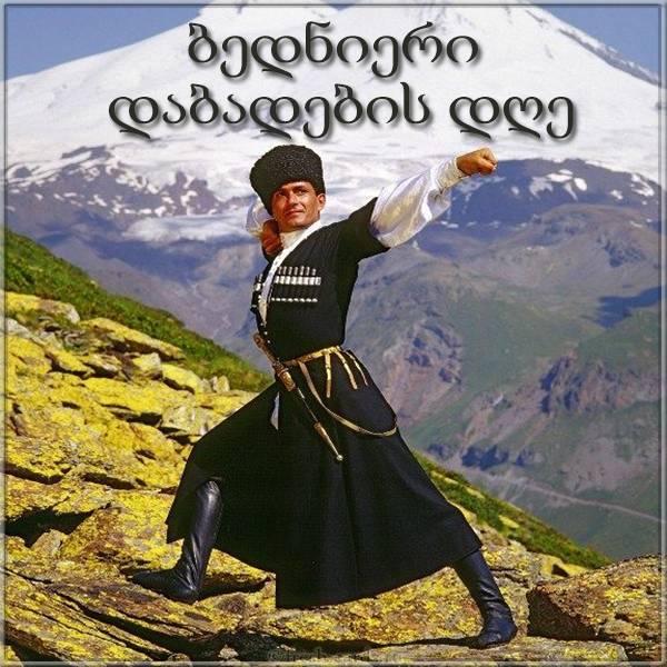 Картинка поздравляю с днем рождения на Грузинском языке