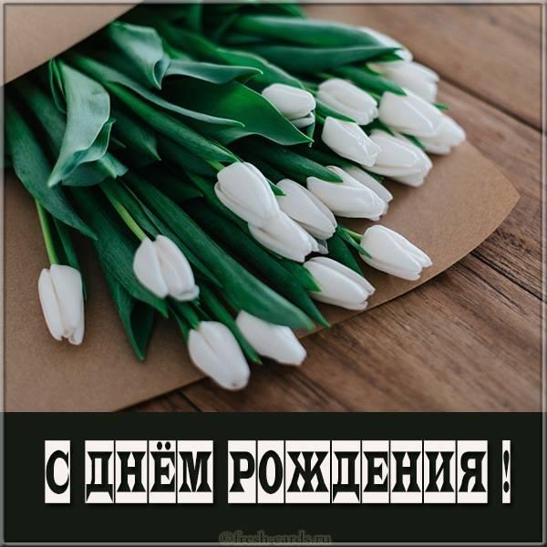 Красивая картинка с днем рождения с цветочками